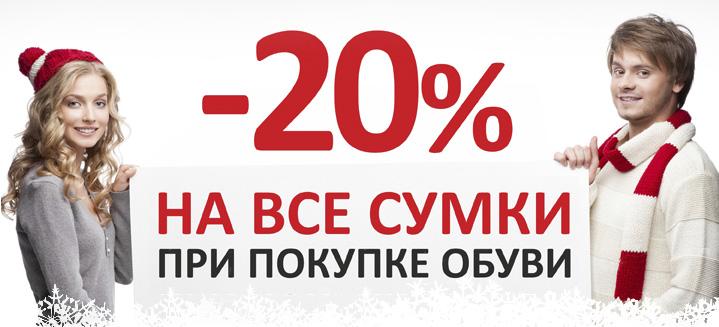 20% на все сумки при покупке обуви