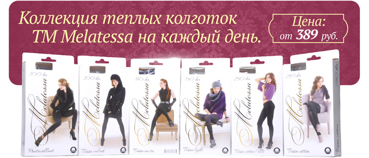 Колготы Melatessa от 389 рублей